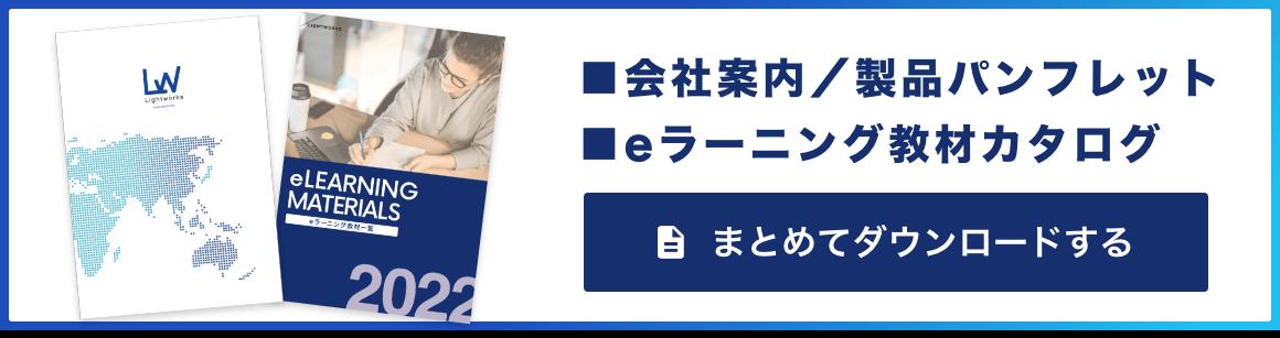 ・会社案内 / 製品パンフレット ・eラーニング教材カタログ まとめてダウンロードする